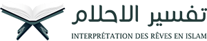 Logo Tafsir Al Ahlam