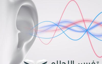 La science confirme la firassa de la voix