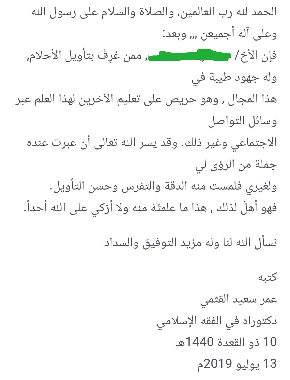 Tazkiyah Arabe